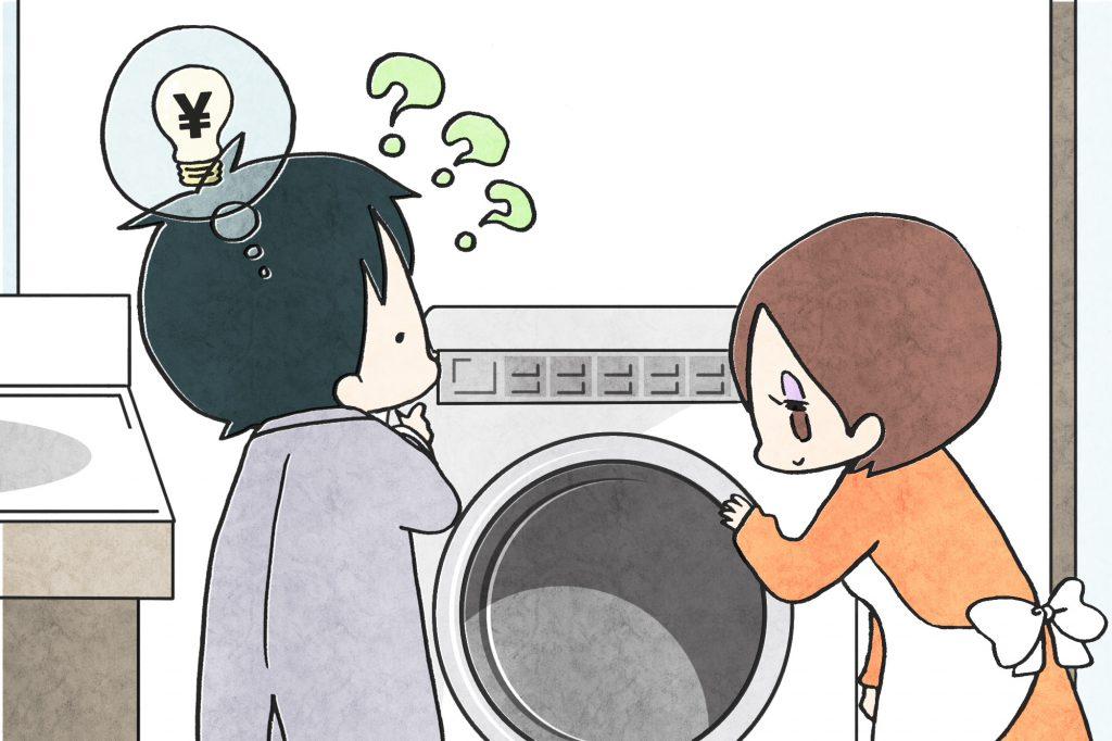 乾燥 機 付き 洗濯 機 電気 代