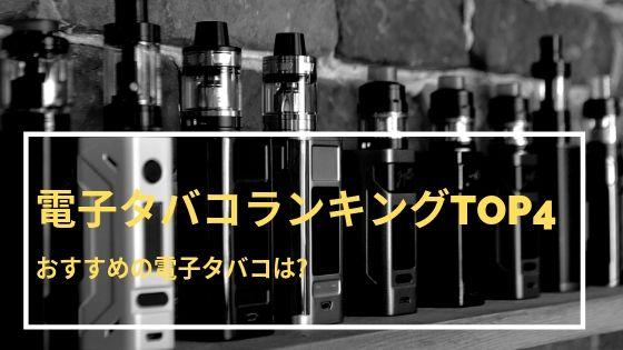 おすすめの電子タバコは?人気電子タバコランキングTOP4