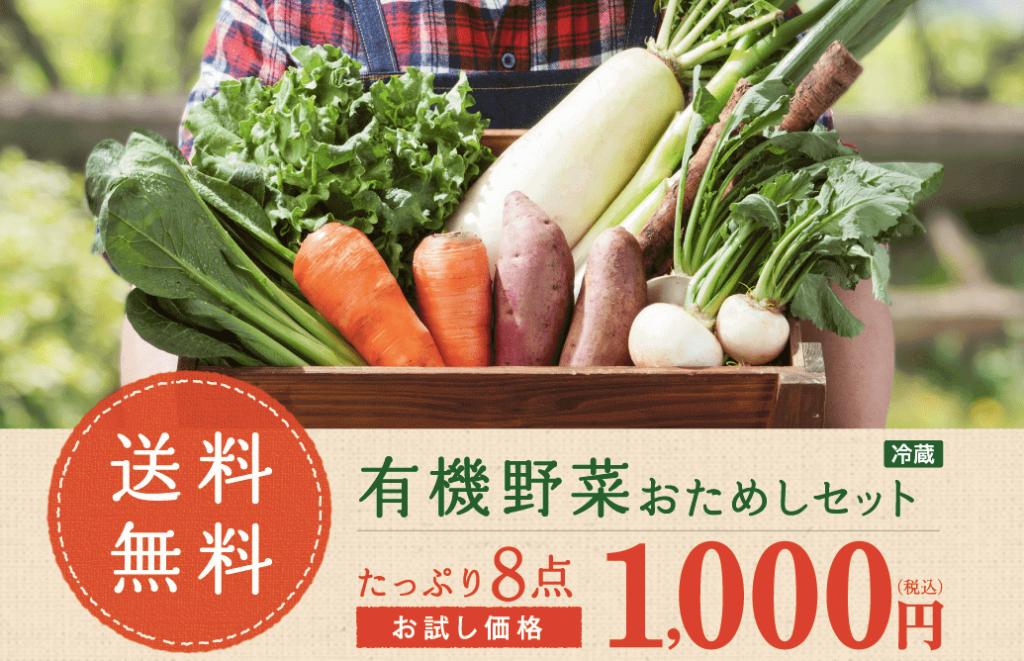 有機 野菜 宅配
